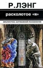 """Рональд Лэнг - Расколотое """"Я"""" (сборник)"""