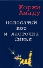 Жоржи Амаду - Полосатый кот и ласточка Синья