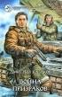 Дмитрий Казаков - Война призраков