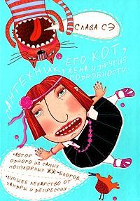 Слава Сэ - Сантехник, его кот, жена и другие подробности