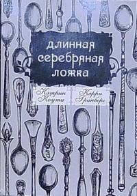- Длинная серебряная ложка