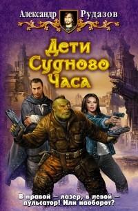 Александр Рудазов - Дети Судного Часа