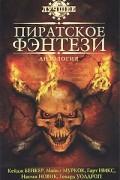 антология - Пиратское фэнтези (сборник)