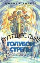 Джанни Родари - Путешествие голубой стрелы
