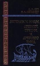 - Легенды и мифы Древней Греции и Древнего Рима (сборник)