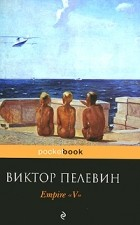 "Виктор Пелевин - Empire ""V"""