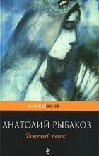 Анатолий Рыбаков - Тяжелый песок