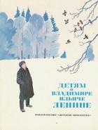 - Детям о Владимире Ильиче Ленине