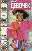 современная энциклопедия для девочек 1997 волчек видео