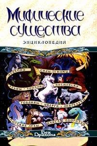 Кирилл Королев - Мифические существа. Энциклопедия