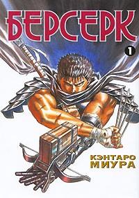 Кэнтаро Миура - Берсерк. Книга 1