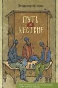 Владимир Березин - Путь и шествие