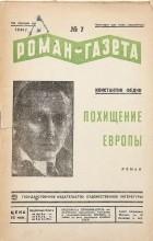 Константин Федин - «Роман-газета», 1934, № 7(111)