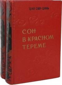 Цао Сюэцинь - Сон в красном тереме. В 2 томах (комплект)