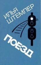 Штемлер Илья Петрович - Поезд