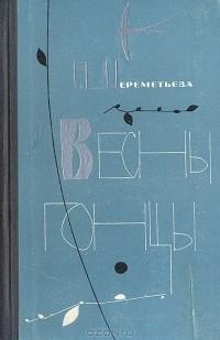 Екатерина Шереметьева - Весны гонцы