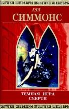 Дэн Симмонс - Темная игра смерти