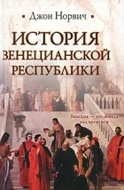 Джон Джулиус Купер Норвич - История Венецианской республики