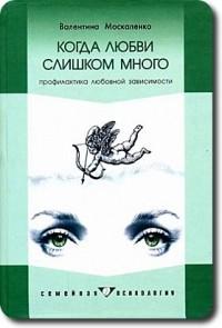 Валентина Москаленко - Когда любви слишком много