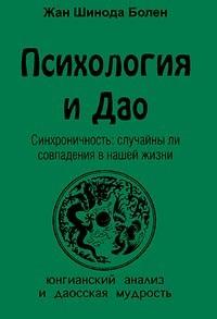 Шинода Болен - Психология и Дао