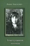 Лидия Анискович - Марина Цветаева. Благоуханная легенда