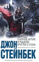 Джон Стейнбек - Легенды о короле Артуре и рыцарях Круглого Стола