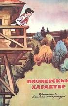 - Пионерский характер (сборник)