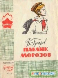 Виталий Губарев - Павлик Морозов