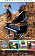 Тони Хоукс - Пианино в Пиренеях: Как выжить среди французов
