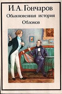 Рецензия на книгу обломов гончаров 9556