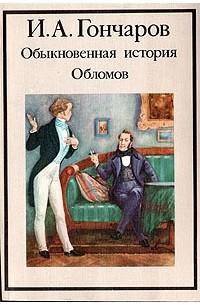 Иван Гончаров - Обыкновенная история. Обломов (сборник)