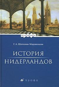 Г. А. Шатохина-Мордвинцева - История Нидерландов