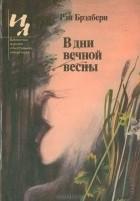 Рэй Брэдбери - В дни вечной весны