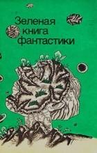 Антология - Зелёная книга фантастики (сборник)
