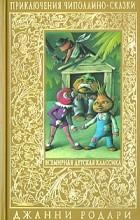 Джанни Родари - Приключения Чиполлино. Сказки (сборник)