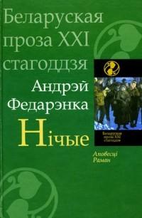 Андрэй Федарэнка - Нічые (сборник)