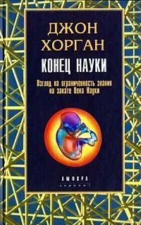 Джон Хорган - Конец науки. Взгляд на ограниченность знания на закате Века Науки