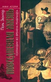 Поль Зюмтор - Повседневная жизнь Голландии во времена Рембрандта (сборник)