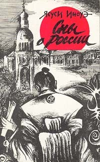 Ясуси Иноуэ - Сны о России. Рассказы
