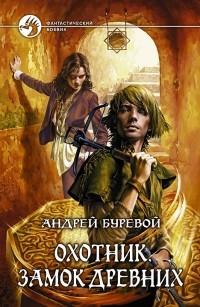 Андрей Буревой - Охотник. Замок Древних