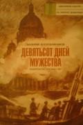Валерий Воскобойников - Девятьсот дней мужества