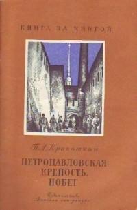 Кропоткин Петр Алексеевич - Петропавловская крепость. Побег