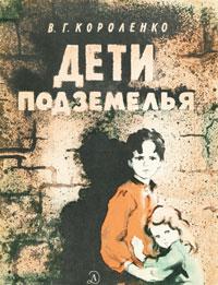 Читать в.короленко дети подземелья