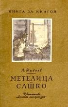 А. Фадеев - Метелица. Сашко
