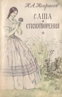 Н.А. Некрасов - Саша. Стихотворения