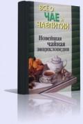 Владимир Семенов - Все о чае и чаепитии. Новейшая чайная энциклопедия