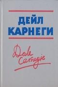 Дейл Карнеги - Как завоевать  друзей и оказывать влияние на людей. Как выработать уверенность в себе и влиять на людей, выступая публично