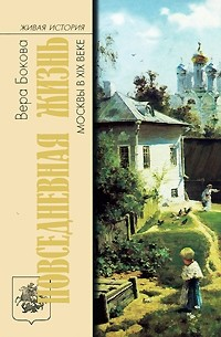 Вера Бокова - Повседневная жизнь Москвы в XIX веке (сборник)