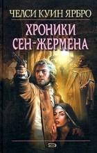 Челси Куин Ярбро - Хроники Сен-Жермена (сборник)
