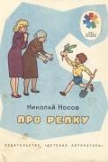 Николай Носов - Про репку